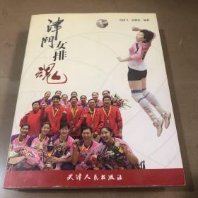 津门女排魂-张娜等多名女排运动员签名,作者武佩铃签名