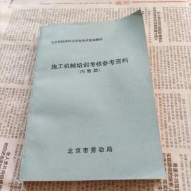 北京市特种作业安全技术培训教材。施工机械培训考核参考资料。(内驾类)