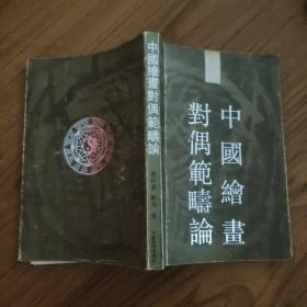 中国绘画对偶范畴论