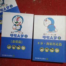 正版实拍:哆啦A梦12胖虎篇:文库本系列经典套装版(1.2.)2本合售