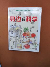 身边的科学(最受欢迎的儿童生活百科全书)