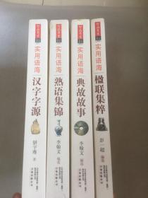 实用语海(汉字字源、熟语集锦、典故故事、楹联集粹)全套4册  内页干净   一版一印
