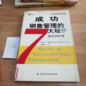 成功销售管理的7大秘诀