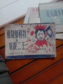 连环画 特务邬捷飞及网二捉奸 1949年出版 稀少,缺后面几页,如图