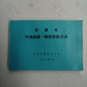 甘肃省中成药统一销售价格目录