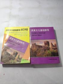 英美文化基础教程、英美文化基础教程学习手册 两册合售   笔记划线较多