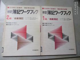 検定簿记ワークブック(商业薄记 1.2级)【2本合售】【大16开 日文原版】
