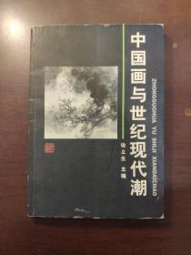 中国画与世纪现代潮