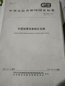 中华人民共和国国家标准 中国地震动参数区划图(只有地图二张) GB18306--2015