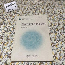 中国古代文学中的日本形象研究