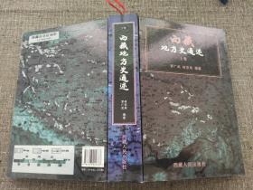 西藏地方史通述【上卷·硬精装】
