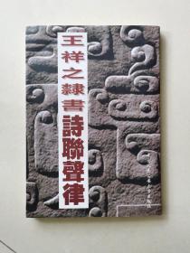 王祥之隶书诗联声律(签名本)