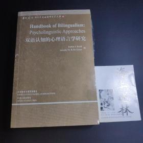 双语认知的心理语言学研究