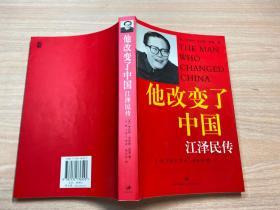 他改变了中国:江泽民传