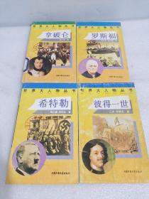 世界大人物丛书:彼得一世、罗斯福、希特勒 、拿破仑 (4册合售)
