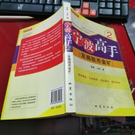 宁波高手2:发掘股市金矿  大32开