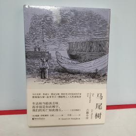 马尾树:六篇小说(毛姆异域小说系列)