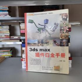 3ds max插件白金手册
