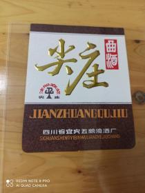 酒标,尖庄曲酒,四川省宜宾五粮液酒厂
