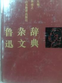 鲁迅杂文辞典