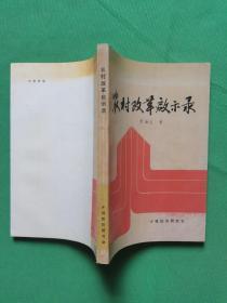农村改革启示录【欢迎光临-正版现货-品优价美】