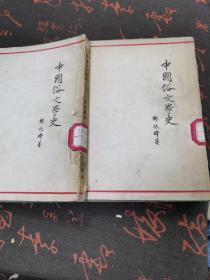 中国俗文学史上下册