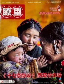 瞭望杂志2021年5月17日第20期总第1940期 十七条协议 西藏分水岭