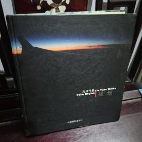 谨以此书献给国际极地年《极地--刘远作品集》大12开本精装版铜板纸彩色大画册