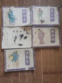 连环画 八仙列传 铁拐李、张果老、蓝采和、韩湘子、曹国舅现存这5本