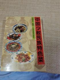 中国少数民族特色菜
