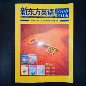 新东方·英语(2008下半年合订本)