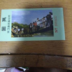 广东肇庆星湖铁索桥门票2元