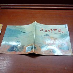 幼儿园早期阅读资源《幸福的种子》中班(上)泥土好可爱