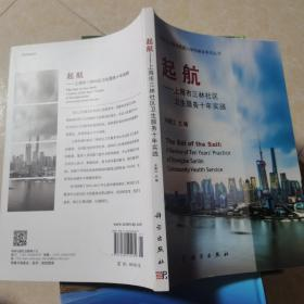 起航——上海市三林社区卫生服务中心十年实践