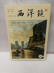 西洋镜:一个英国风光摄影大师镜头下的中国