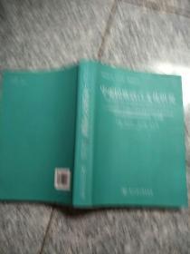 中亚民族语言文化研究   原版内页干净