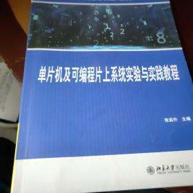 单片机及可编程片上系统实验与实践教程