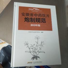 安徽省中药饮片炮制规范(2019年版)