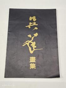 吴蓬画集(吴蓬签赠款印夏泉生先生)