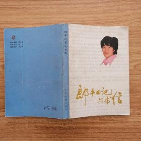 郎平日记与书信   一版一印