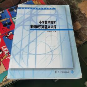 小学数学教学案例研究与基本训练(高等学校小学教育专业教材)