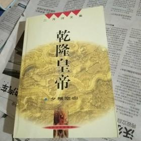 二月河文集《乾隆皇帝 夕照空山》