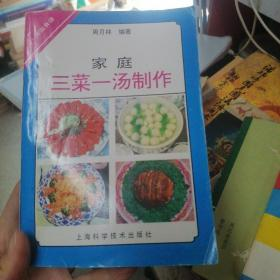 家庭三菜一汤制作     店49