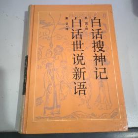 古典名著今译读本:白话搜神记.白话世说新语(一版一印)精装