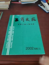 工商史苑——中国工商人物传略2002.3