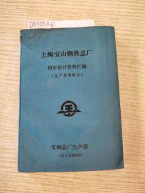 上海宝山钢铁总厂 初步设计资料汇编 (生产管理部分)