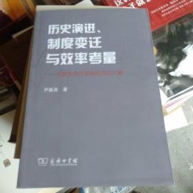 历史演进、制度变迁与效率考量:中国证券市场的近代化之路