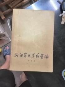 民间常用草药汇编(修订本)1965年印刷