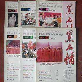 知青期刊《黑土情》2013年 全6册合售 稀缺期刊 私藏 品佳. 书品如图