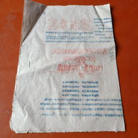 山西省忻定县粮食局红旗竞赛办公室《竞赛简报》1961年第1期,红旗单位、先进单位、红旗手、先进工作者授奖名单
